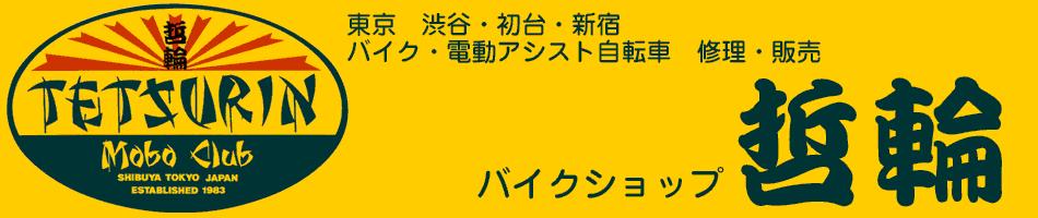 【渋谷,初台,新宿】バイク・電動アシスト自転車 - 修理・販売の哲輪